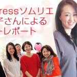 """WordPressソムリエ村重敦子さんによるセミナーレポート「カイエダミエさんの24時間働くブログにする""""ブログリノベーション""""セミナーに参加して」"""