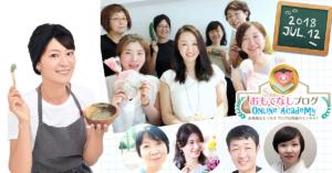 グループコンサルティング(月例実践会)参加者の声「笑いが絶えず楽しい勉強会!なのに学びもたくさん!早速実践します」クレイテラピスト 園田恭子さん(横浜市)