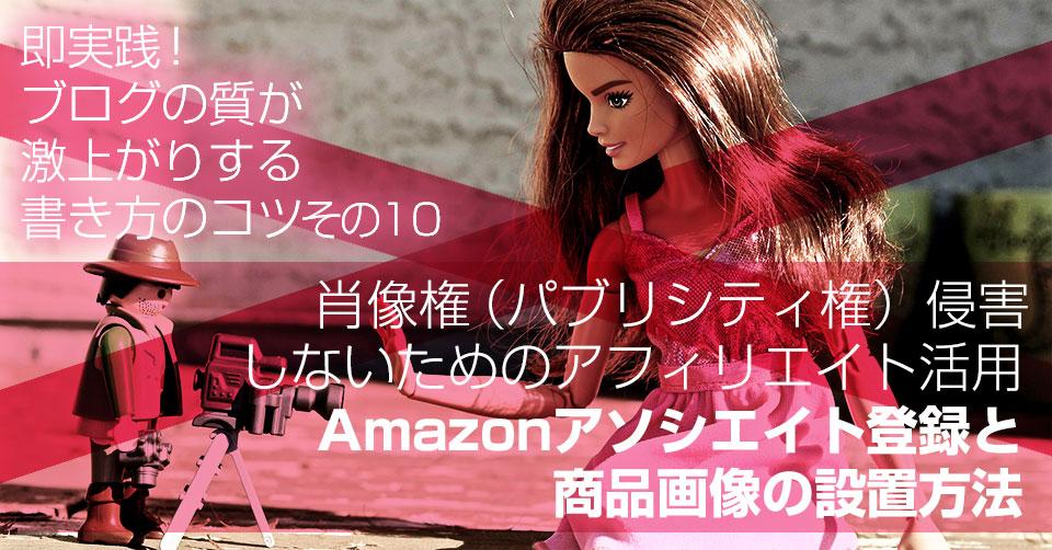 【肖像権(パブリシティ権)侵害しないためのアフィリエイト活用】Amazonアソシエイト登録と商品画像の設置方法