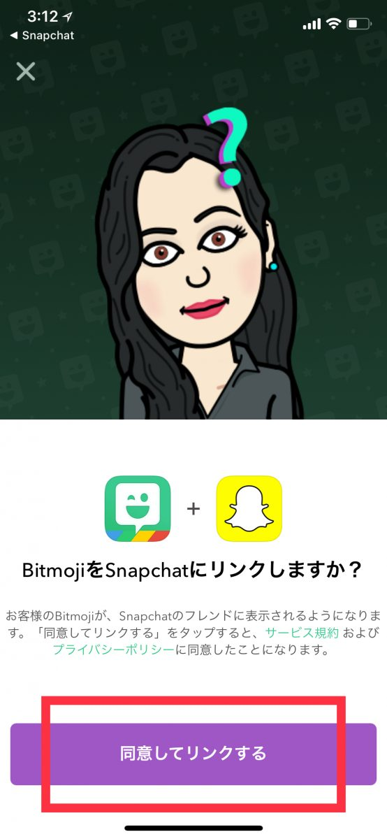BitmojiとSnapchatにリンク