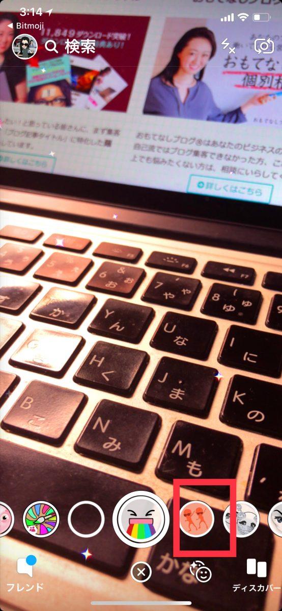 お顔意外のボタンがBitmoji3Dボタンです。