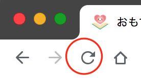 Chromeリロードボタン
