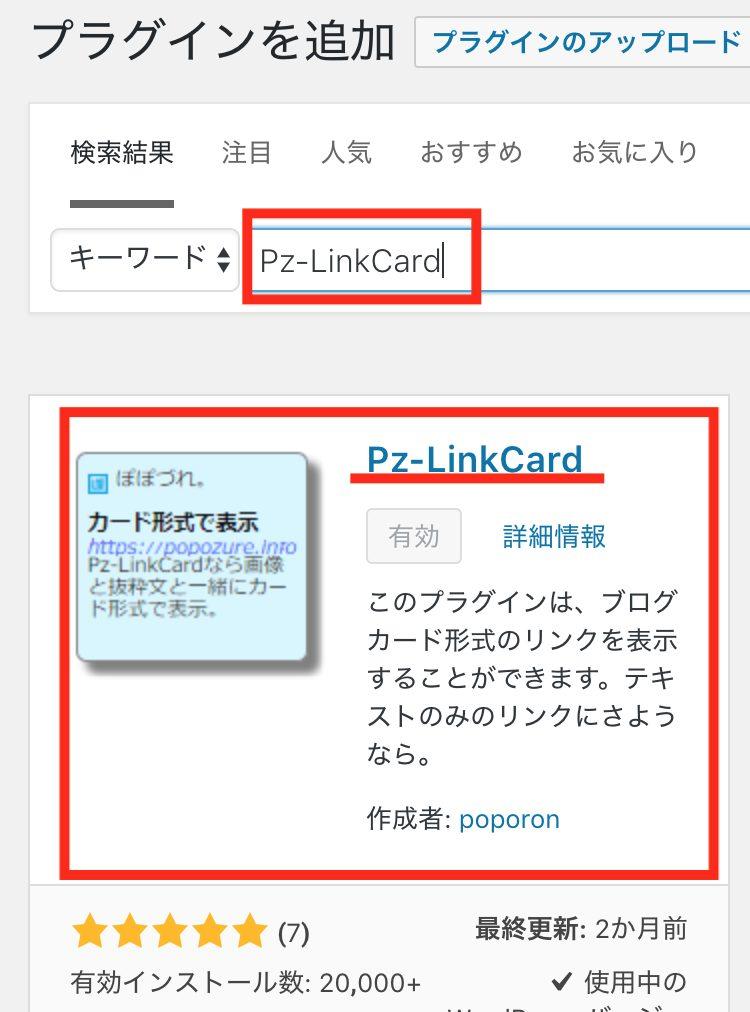 Pzリンクカード