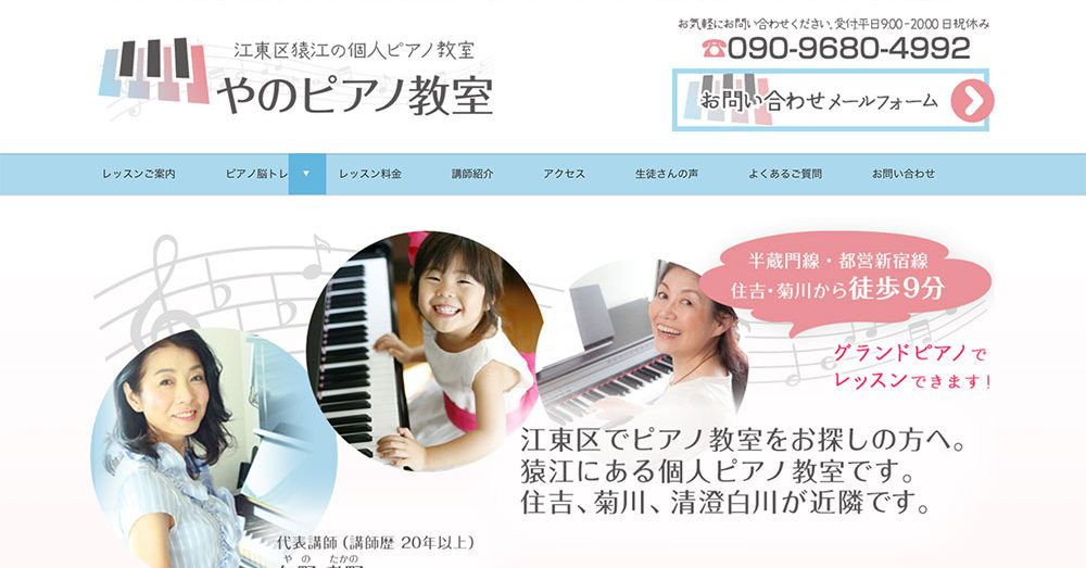 やのピアノ教室