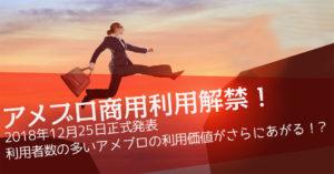 アメブロ商用利用解禁!2018年12月25日正式発表〜利用者数の多いアメブロの利用価値がさらにあがる!