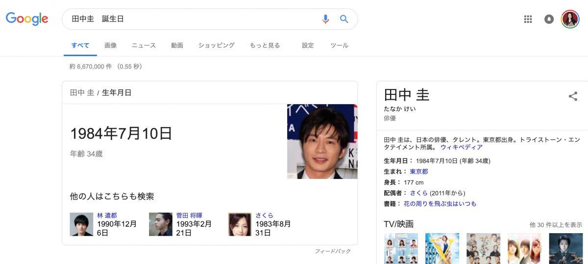 田中圭 誕生日