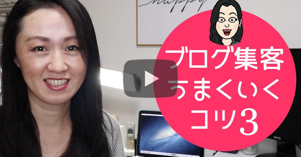 【動画】ブログ集客うまくいくコツ3つ〜初級編〜