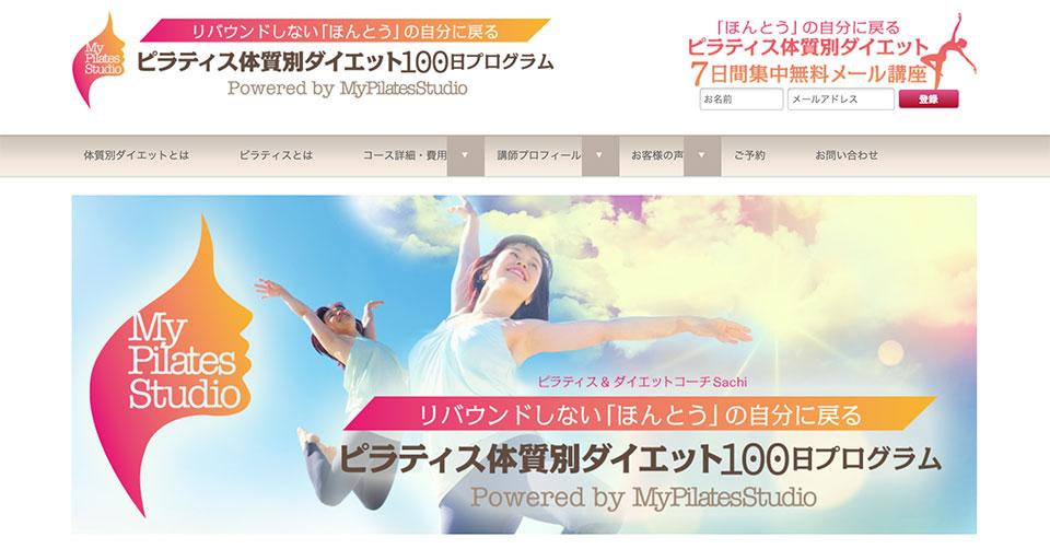 ピラティス体質別ダイエット100日プログラム(東京・渋谷) | リバウンドしない「ほんとう」の自分に戻る