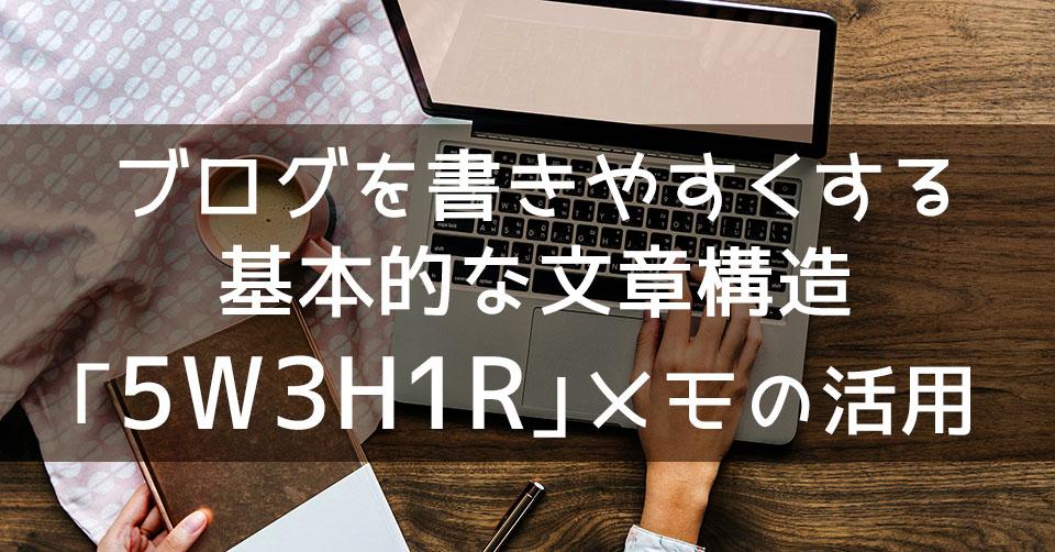 ブログを書きやすくする基本的な文章構造「5W 3H 1R」メモの活用