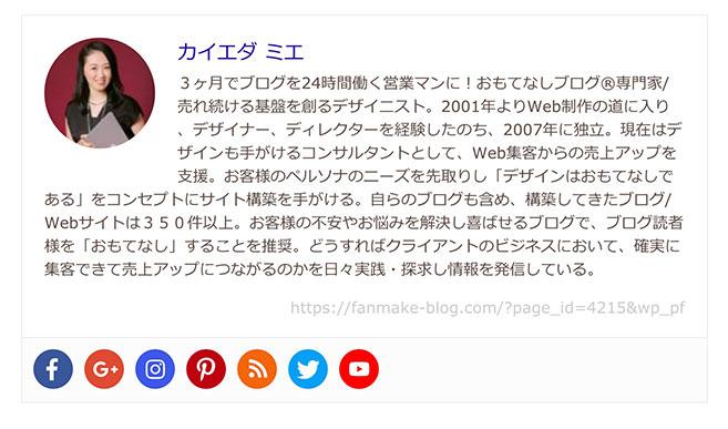 ブログ記事下プロフィール