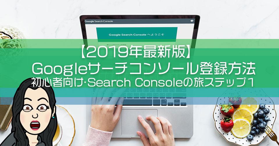【2019年最新版】Googleサーチコンソール登録方法【初心者向け・Search Consoleの旅ステップ1】