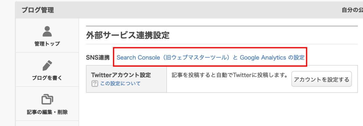 「Search Console(旧ウェブマスターツール)の設定