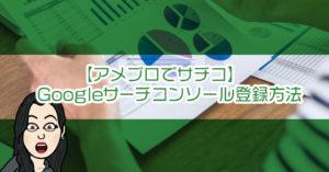 【アメブロでサチコ】Googleサーチコンソール登録方法