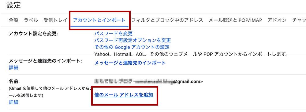 「アカウントとインポート」タブをクリックし、「他のメールアドレスを追加」をクリックします。