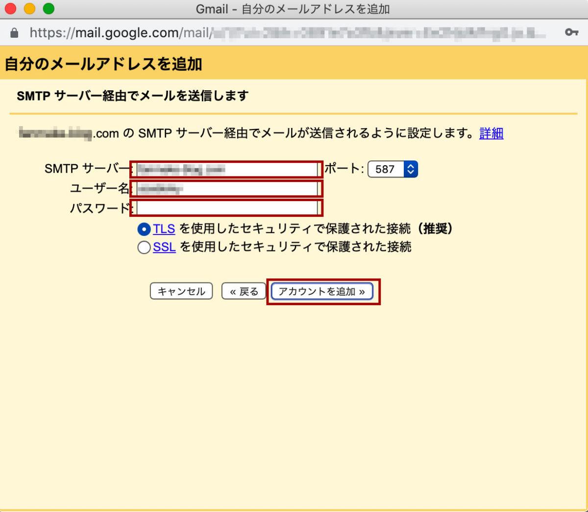 SMTP サーバー経由でメールを送信します