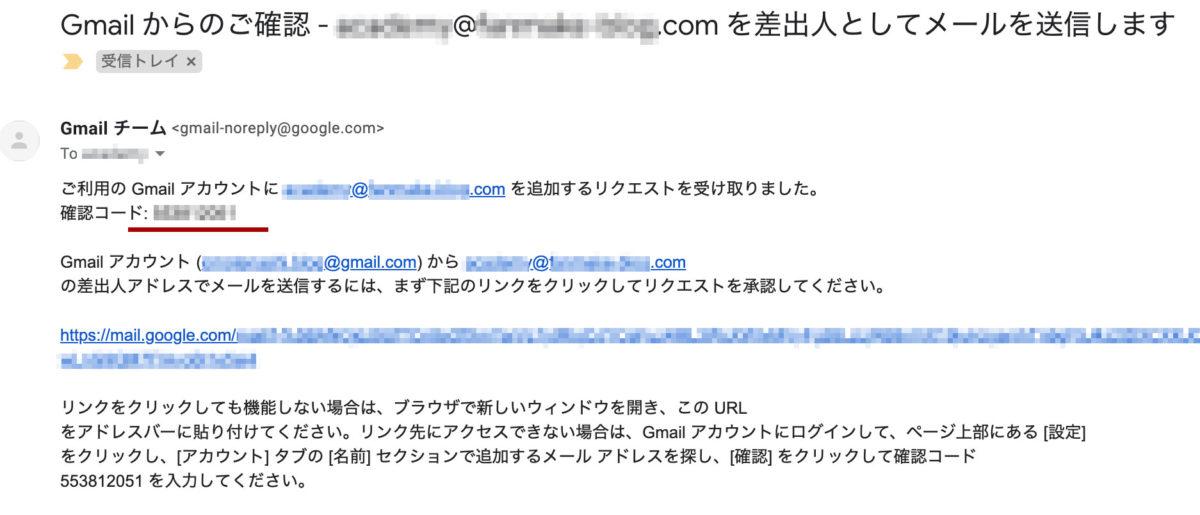Gmailに届く確認メール