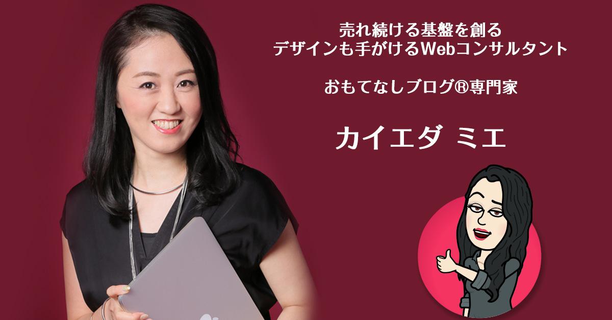 カイエダ ミエ(おもてなしデザイン®︎専門家、デザインも手がけるWebコンサルタント)プロフィール
