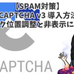 【SPAM対策】 reCAPTCHA v3 導入方法と ロゴマーク位置調整と非表示にする方法