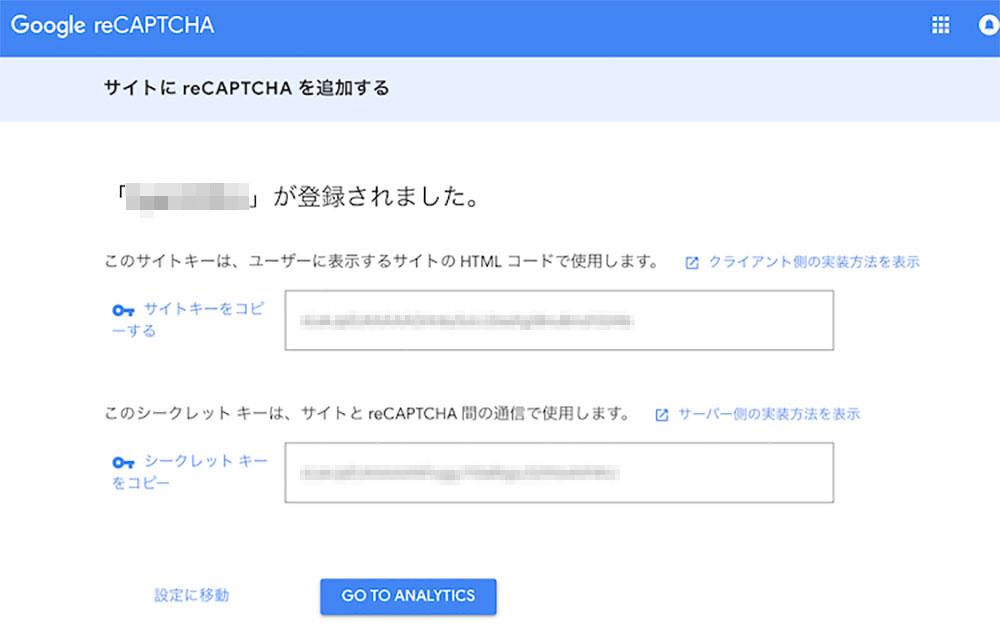 reCAPTCHA  v3 登録完了画面