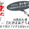 山里亮太・著『天才はあきらめた』から学ぶ「できる自分」との出会い方