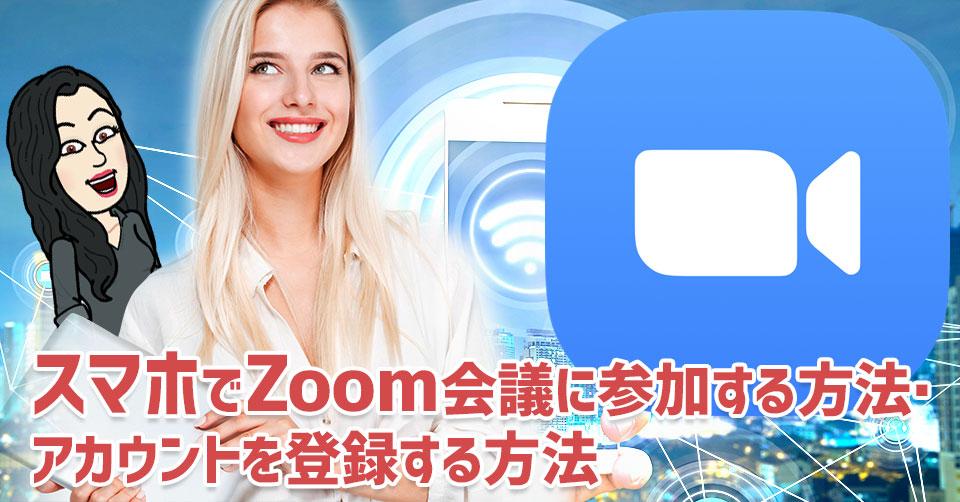 スマホでZoom会議に参加する方法・アカウントを登録する方法