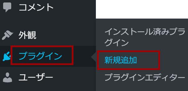 「WP Word Count」を「プラグイン」>「新規追加」画面で検索する