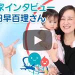 【動画】起業家インタビュー野田 早百理さん〜Youtubeで10万回以上再生される動画も!