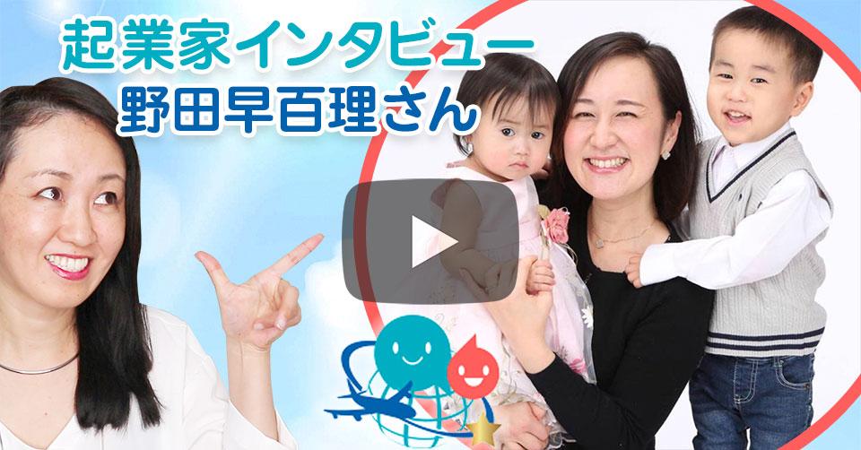起業家インタビュー野田早百理さん(ファーストクラスチャイルドアカデミー主宰)