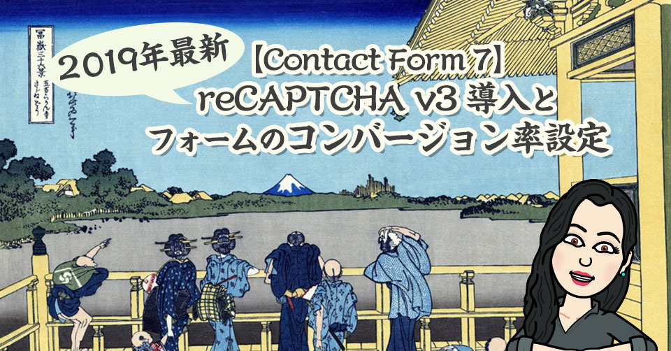 2019年最新【Contact Form 7】 reCAPTCHA v3 導入と フォームのコンバージョン率設定