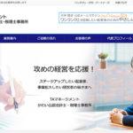川井隆史様(TAマネージメント かわい公認会計士・税理士事務所 代表)よりご推薦いただきました。「ホームページリニューアルが非常に楽しく、スピーディーに!」