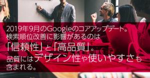 2019年9月のGoogleのコアアップデート。検索順位改善に影響があるのは「信頼性」と「高品質」。品質にはデザイン性や使いやすさも含まれる。