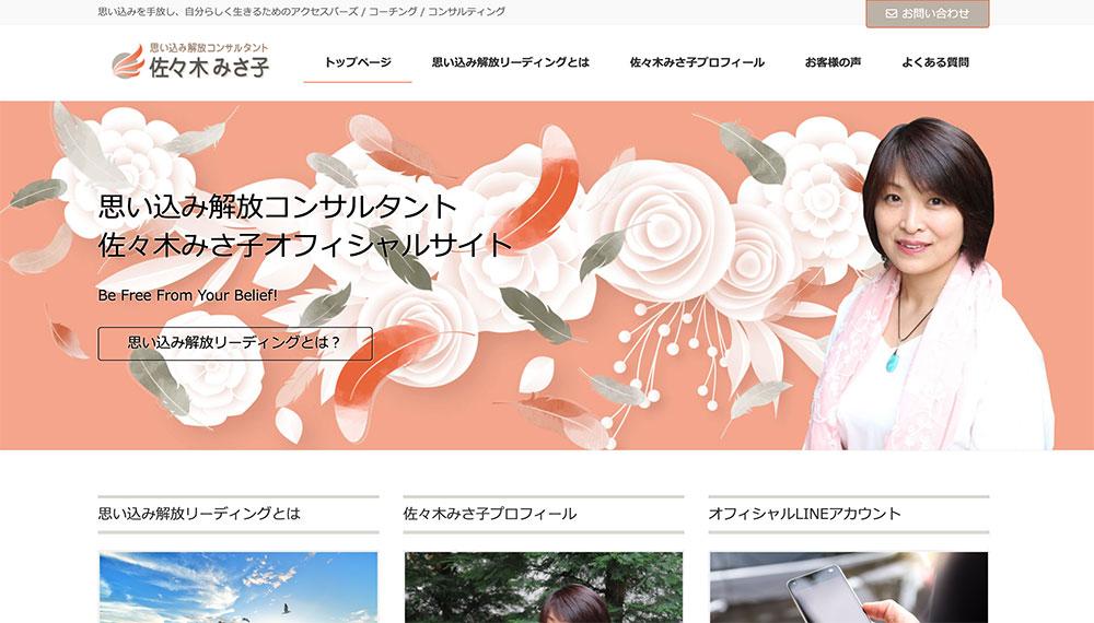 思い込み解放コンサルタント佐々木みさ子オフィシャルサイト