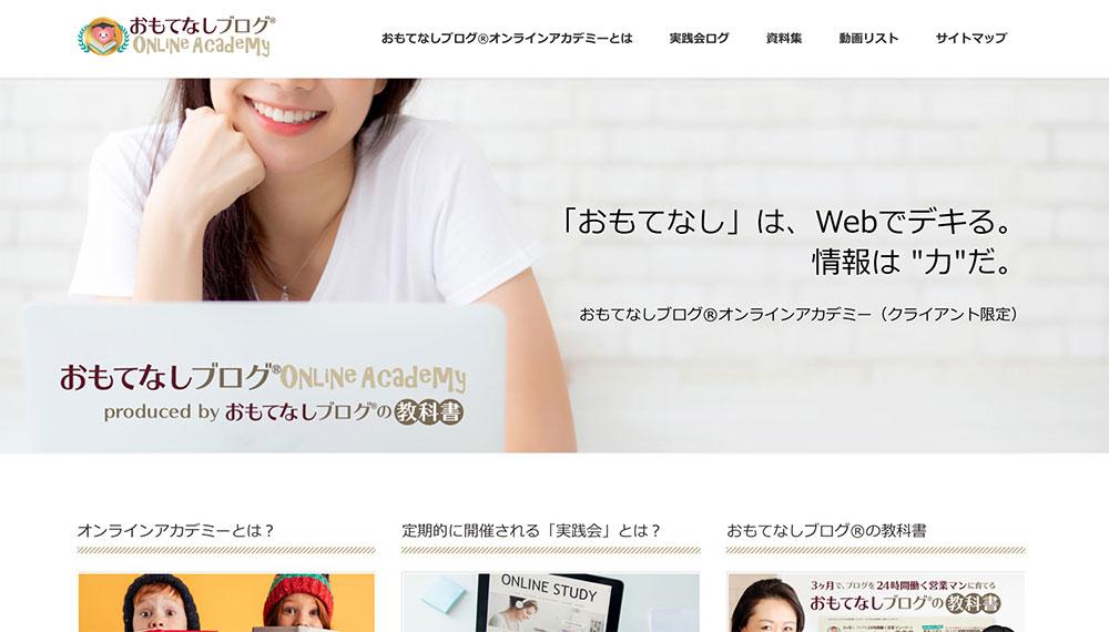 おもてなしブログ®︎オンラインアカデミークライアント専用サイト
