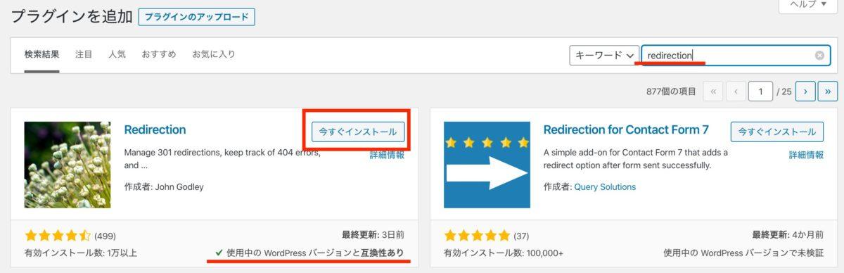 プラグイン>新規追加で「 Redirection」を検索。 見つかったら「今すぐインストール」ボタンを押します。