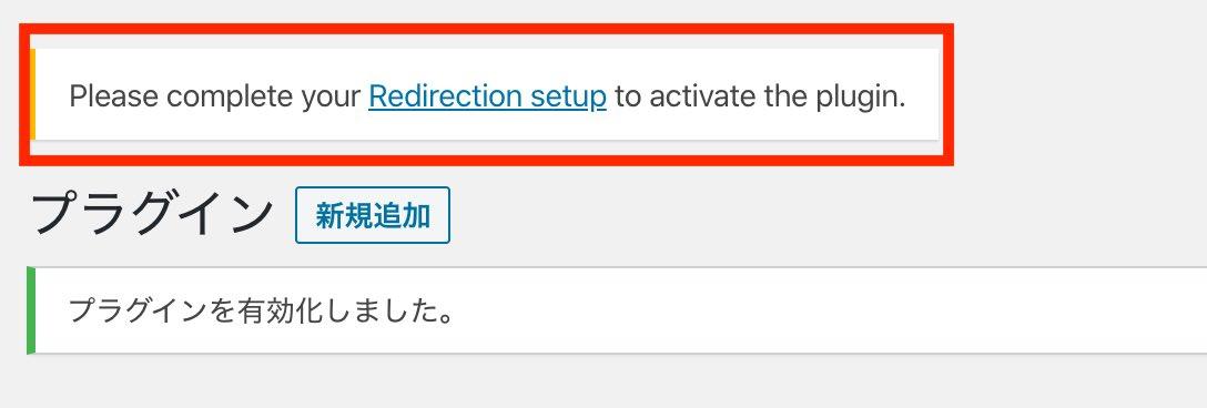 プラグインを有効化すると、画面上の「セットアップ完了させてね!」という告知が出ます。 リンク部分をクリック!
