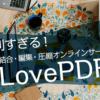 """便利すぎる!PDF結合・編集・圧縮オンラインサービス""""iLovePDF"""""""