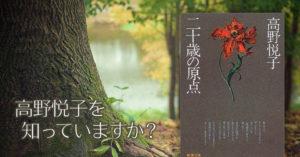 高野悦子を知っていますか?未熟、孤独がテーマの『二十歳の原点』を45歳の私が読んでもグッとくる。