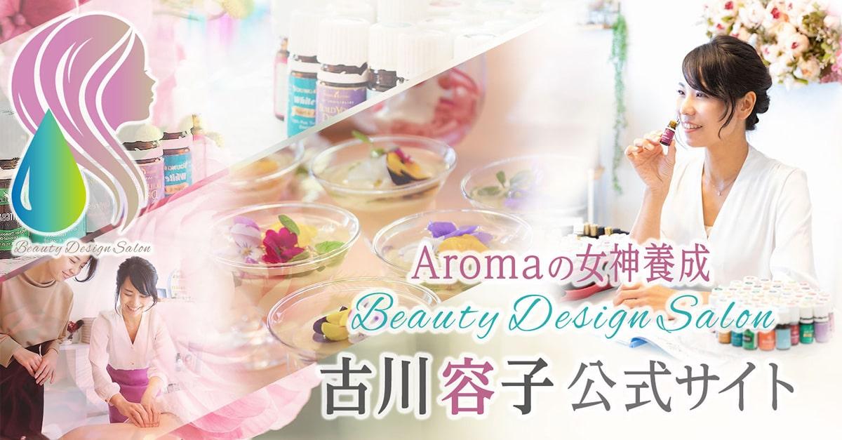古川容子公式サイトデザイン