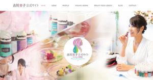 【コンサルティング受講者の声】「サイト構築、デザイン、ライティングなど、Webでの集客で必要な要素をすべて把握して伴走してくれるので安心できた」アロマの女神プロデューサー 古川 容子さん(愛知県在住)