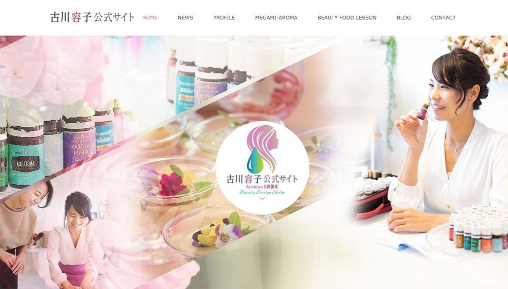 Beauty Design Salon 古川容子公式サイト
