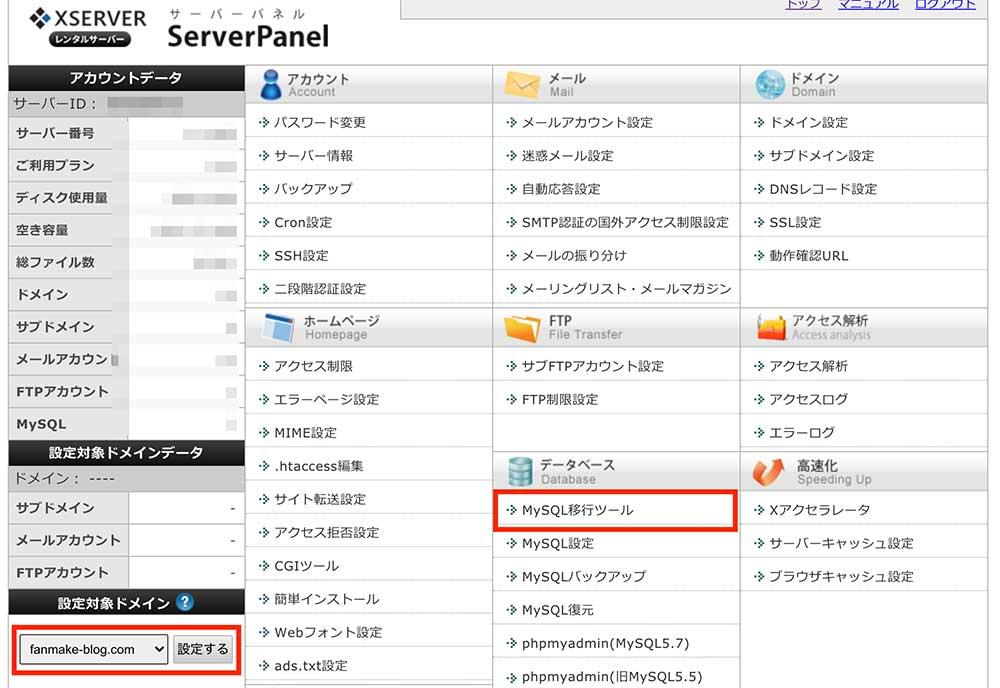 エックスサーバーのサーバーパネルにログイン。データベースの項目から「MySQL移行ツール」をクリック。