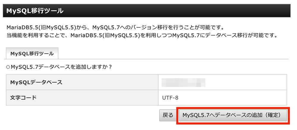 次の画面が表示されたら「MySQL5.7へデータベースの追加(確認)」ボタンをクリック。