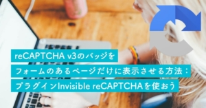 reCAPTCHA v3のバッジをフォームのあるページだけに表示させる方法:プラグインInvisible reCAPTCHAを使おう