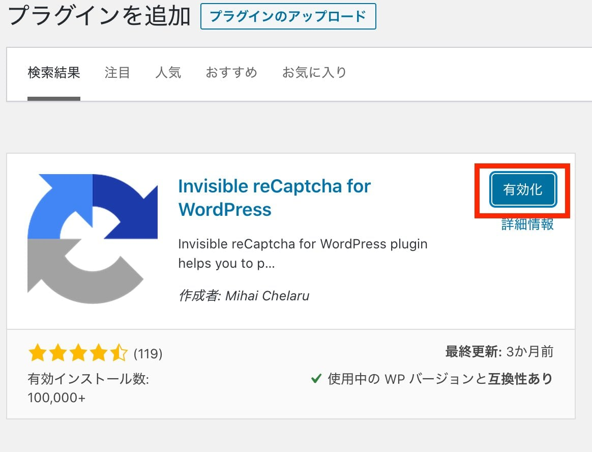 Invisible reCAPTCHA for WordPressインストール後、有効化する