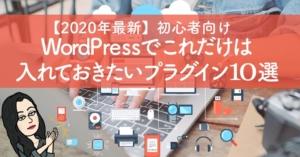 【2020年最新】初心者向け:WordPressでこれだけは入れておきたいプラグイン10選