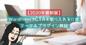 【2020年最新版】WordPressでCTAを取り入れるには〜テーマ&プラグイン検証