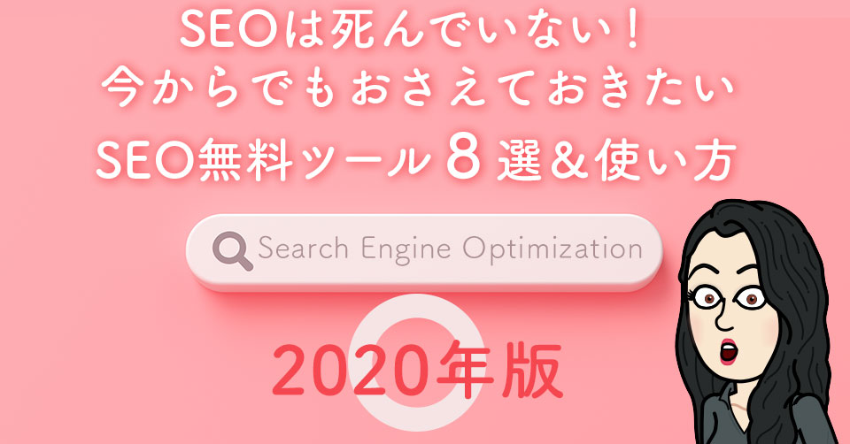 SEOは死んでいない!今からでもおさえておきたいSEO無料ツール8選&使い方【2020年版】