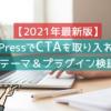【2021年最新版】WordPressでCTAを取り入れるには〜テーマ&プラグイン検証