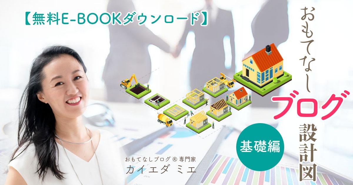 【無料E-BOOKダウンロード】おもてなしブログ設計図