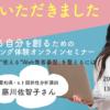 セミナーご感想「カイエダさんに、あと一押しのヒントをもらえた!」愛知県・ヒト関係性分析講師・藤川佐智子さん